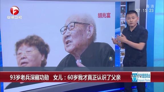 家风故事:93岁老兵深藏功勋  女儿:60岁我才真正认识父亲