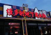 《于绍礼见闻》小编自由行 内蒙古赤峰市维多利地下商业街