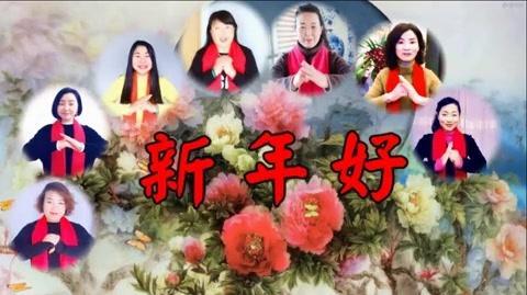 黄梅戏《新春联谊(2019)》戏迷大拜年(元乾 流年似锦)