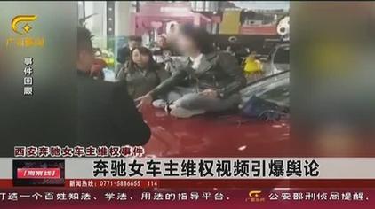 【西安奔驰女车主维权事件】奔驰女车主维权视频引爆舆论