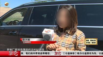 兰州之星奔驰4S店女车主坐上引擎盖维权,市场监管部门已介入调查