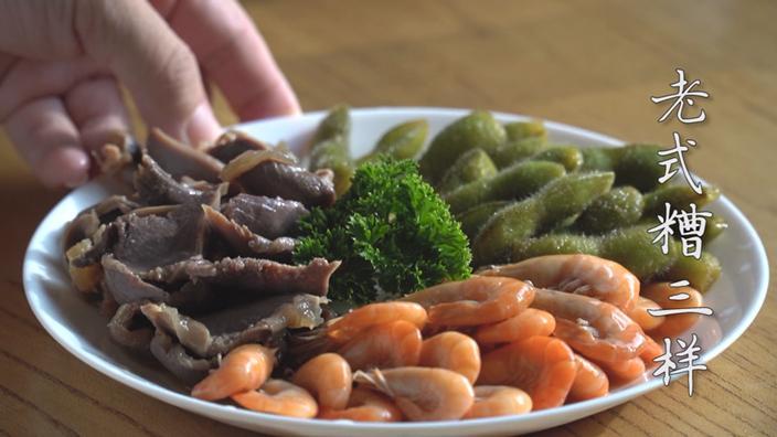 老式糟三样做法,上海本帮菜
