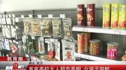 无人超市进高校,看看湖北江汉大学学生怎么做的
