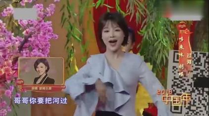 2018中国年:央视主持人哆来咪+胡蝶表演的2018版《过河》