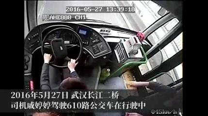 遇乘客抢方向盘怎么办?看武汉公交司机巧妙化险情
