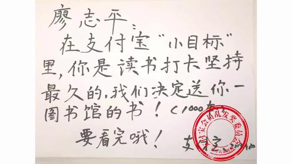 """""""廖志平,送你一座图书馆!包邮哦!"""""""
