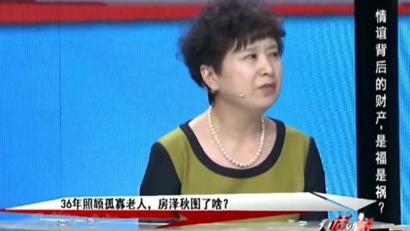 女子照顾孤寡邻居36年,嘉宾拍桌子怒斥:不赚钱不能做慈善