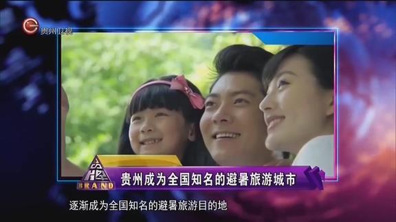 避暑旅游新去处,贵州成为全国知名的避暑旅游城市!