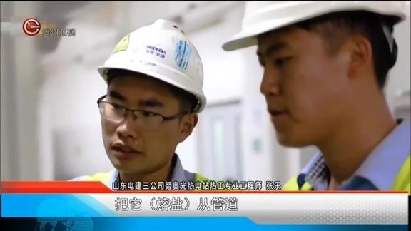 世界最大光热发电站出现问题,中国小伙连忙解决!