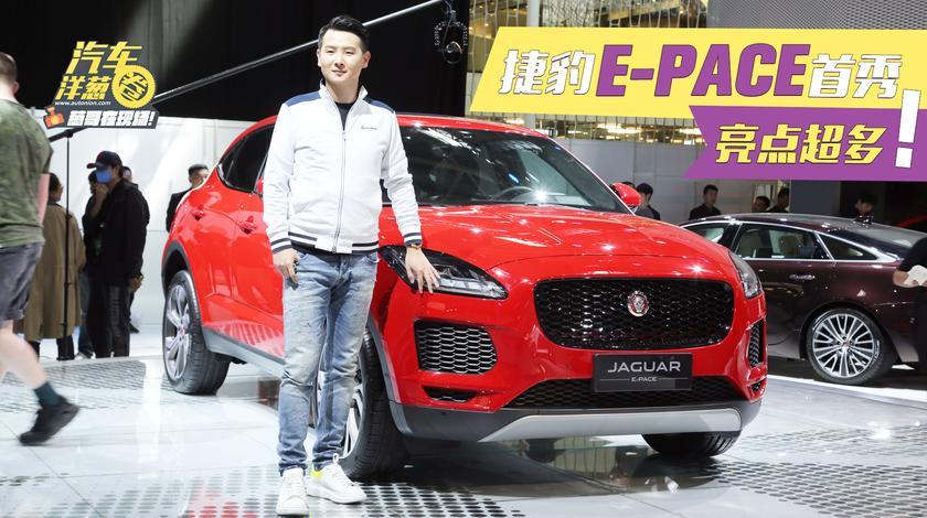 捷豹首款国产SUV!最高250匹马力+标配4驱