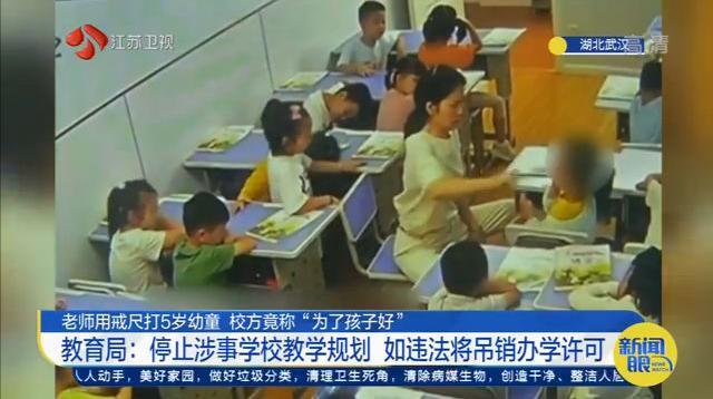 """武汉:老师用戒尺打5岁幼童,多达70多次,校方竟称""""为了孩子好"""""""