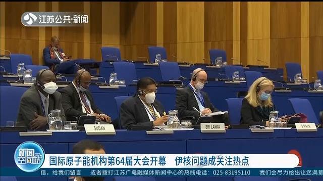 国际原子能机构第64届大会开幕,伊核问题成关注热点!