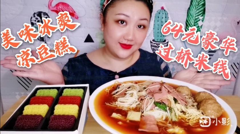 63元豪华云南米线,超美丽冰爽凉豆糕(美食 吃播 李木子)