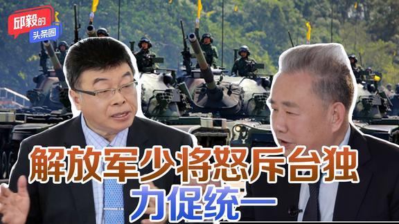 解放军少将彭光谦怒斥台独,力促统一