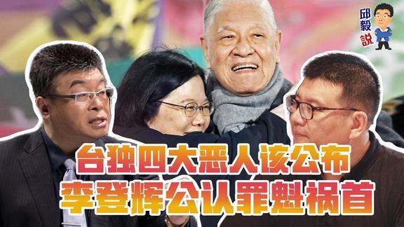 【邱毅说】台独四大恶人应该公布,李登辉、蔡英文都逃不掉第83期