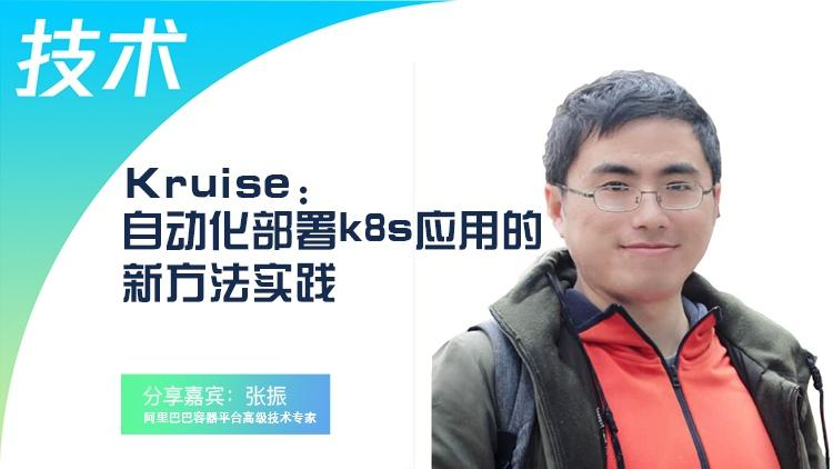 阿里巴巴张振博士:Kruise—自动化部署k8s应用的新方法实践