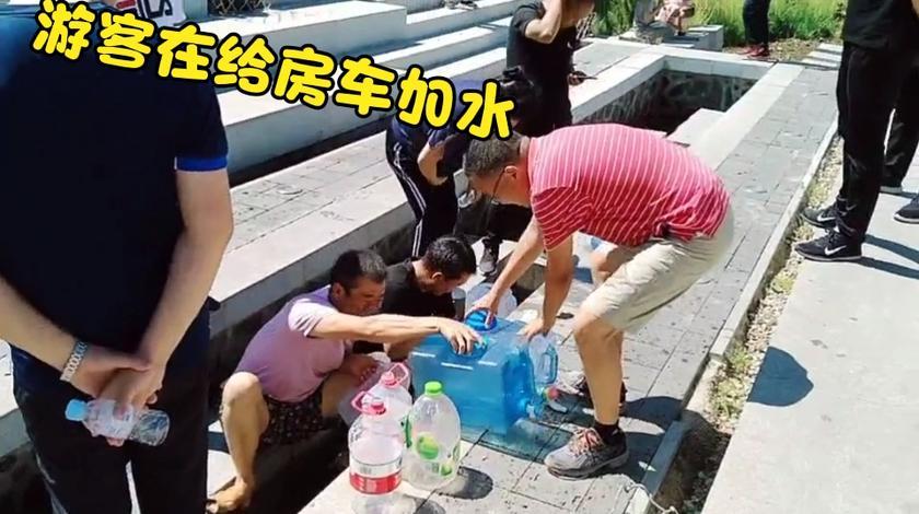 在阿尔山遇到一群人在给房车加水,看看房车加的什么水