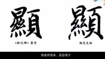 【艺谱百家】杨再春先生 本是一个书法界泰山北斗的大家