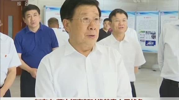 央视《晚间新闻》:赵克志:坚决打赢新时代禁毒人民战争