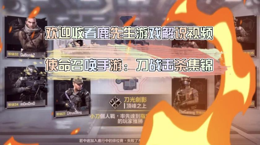 使命召唤手游:刀战击杀集锦
