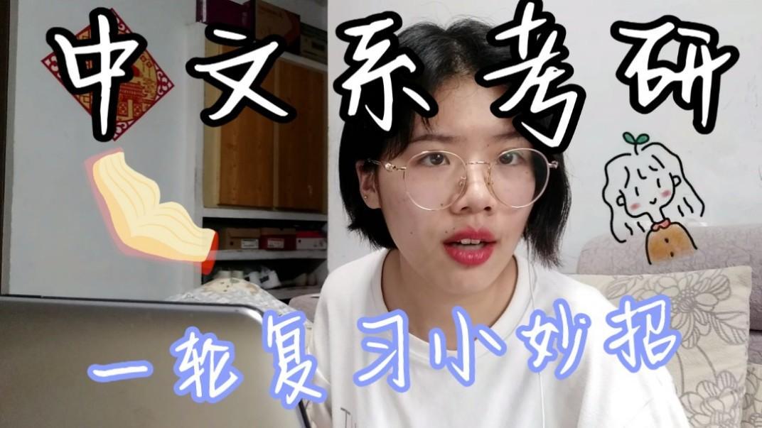 一轮复习赶不上?中文系大综合?来康康一起老师的自律+安排/talk