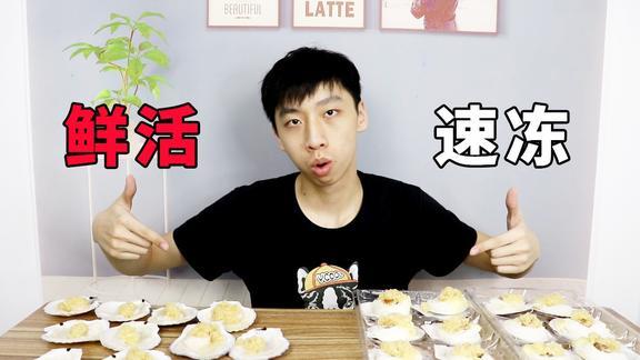 """2元的""""速冻""""扇贝和10元的""""鲜活""""扇贝,到底哪个更好吃?"""