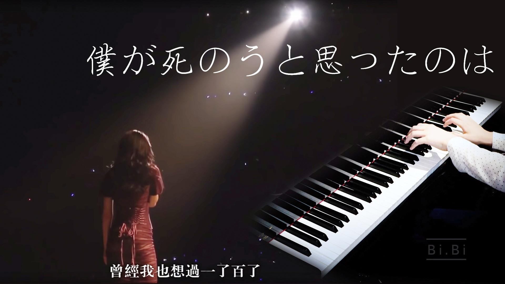 曾经我也想过一了百了,钢琴演绎中岛美嘉,弹着弹着就哭了