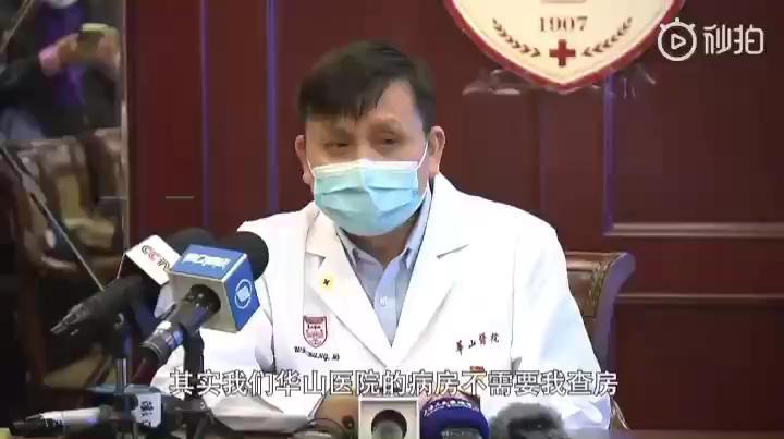 太有腔调了!上海华山医院的感染科主任