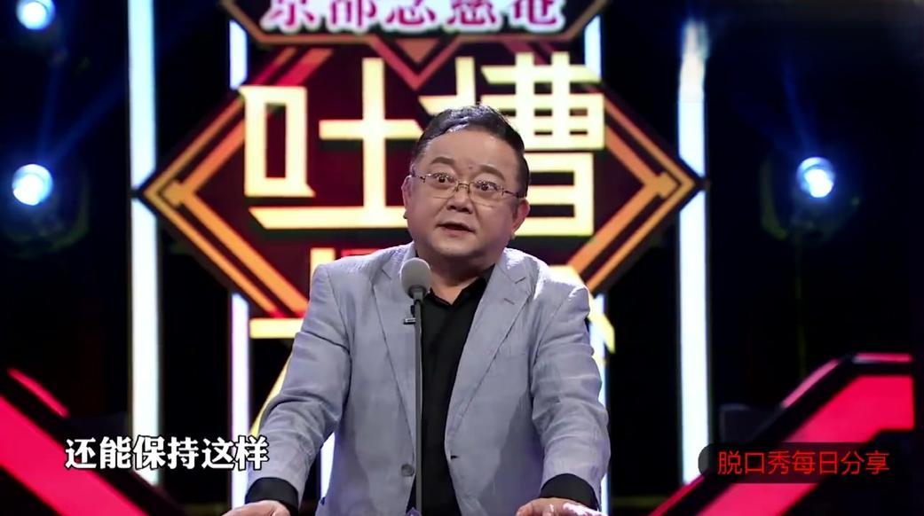王刚吐槽:这才是脱口秀,吐槽加表演,大家乐哈哈不尴尬