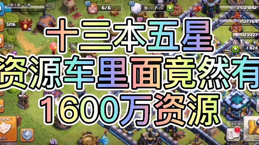 部落冲突13本5星,资源车竟然有1300万资源,爽呆了。最后bug了