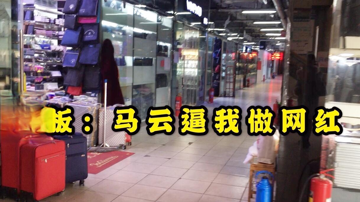 临沂最早的箱包批发市场,现在什么样了?老板:马云逼我做网红!