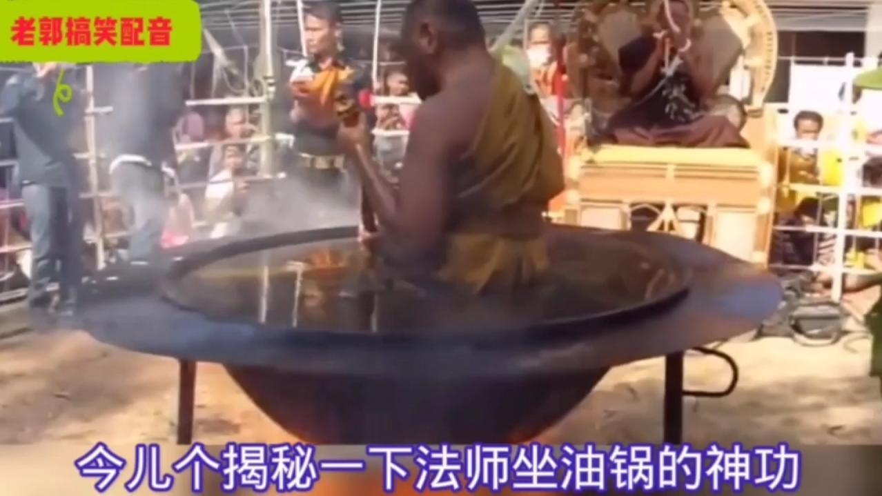【老郭搞笑配音】爆笑揭秘:原来坐油锅并没有这么厉害啊!