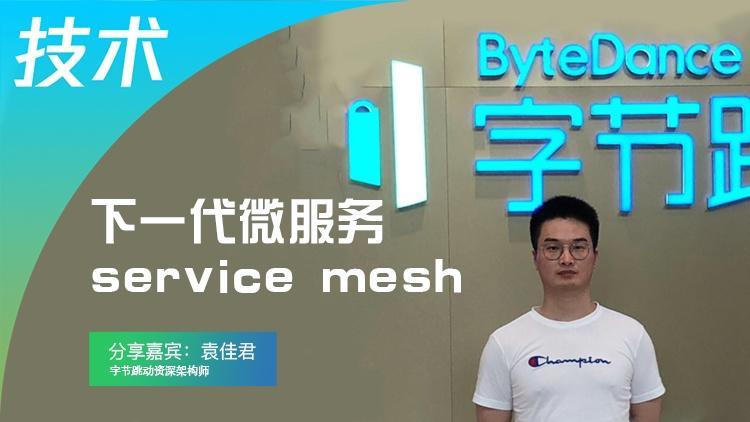 字节跳动袁佳君:下一代微服务Service Mesh