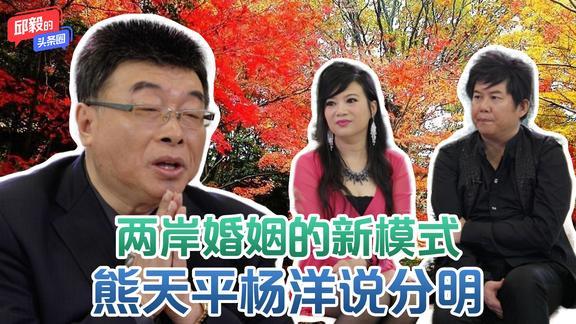 台湾歌手娶大陆美妻,妻管严透露两岸真感情