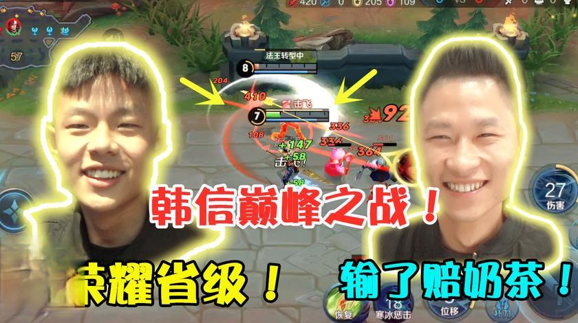荣耀省1韩信重出江湖,决战省级韩信,这波惊险反杀值100万!