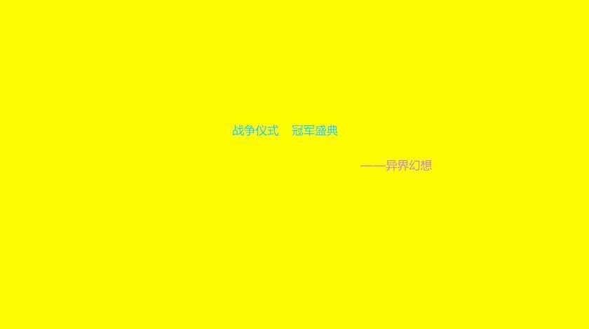 冠军盛典-Ep 1:珍珠+瓦奇VS灵玉+花蕊