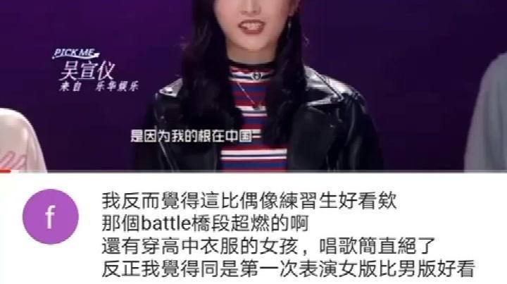 《创造101》第一期台湾香港网友的评论01