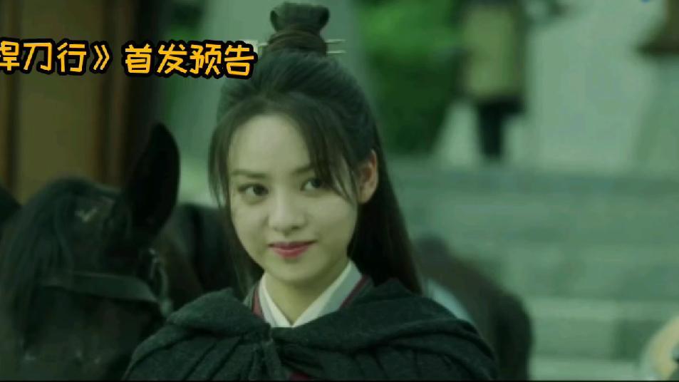 《雪中悍刀行》首发预告:张若昀和张天爱主演