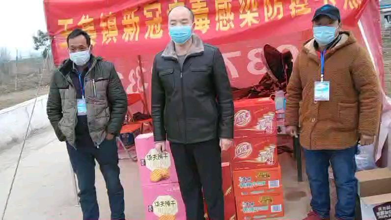 界首市王集镇荆庄村党员慰问值班人员