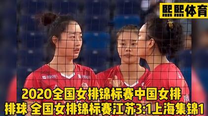 2020全国女排锦标赛中国女排排球全国女排锦标赛江苏3:1上海