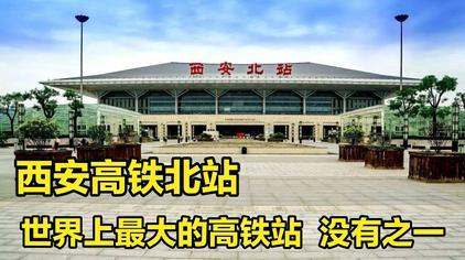 西安高铁北站是世界上最大高铁站,田开心来带你看看它到底有多大