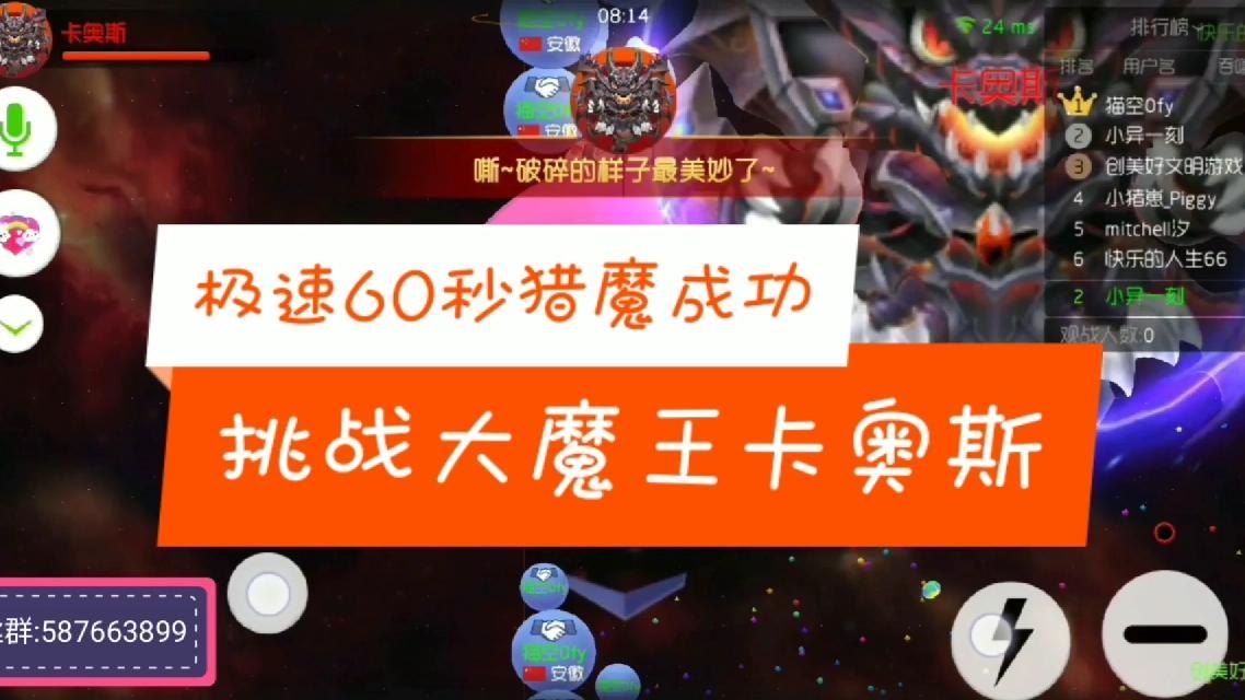 球球大作战:粉丝六人组队挑战卡奥斯,60秒猎魔成功拿下它~