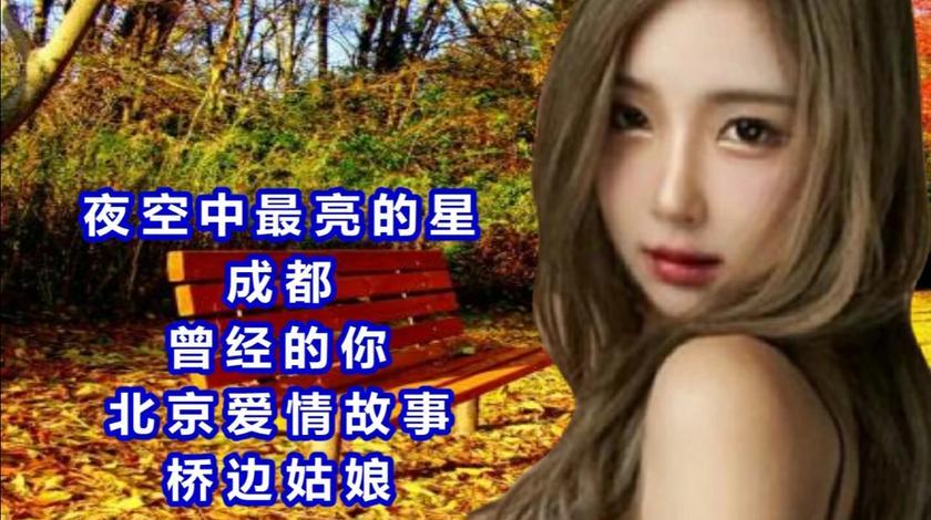夜空中最亮的星+成都+曾经的你+北京爱情故事+桥边姑娘