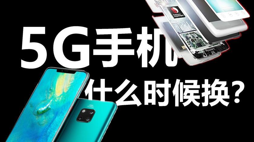 原来 5G 手机和 4G 手机的区别就这些 你知道了吗?