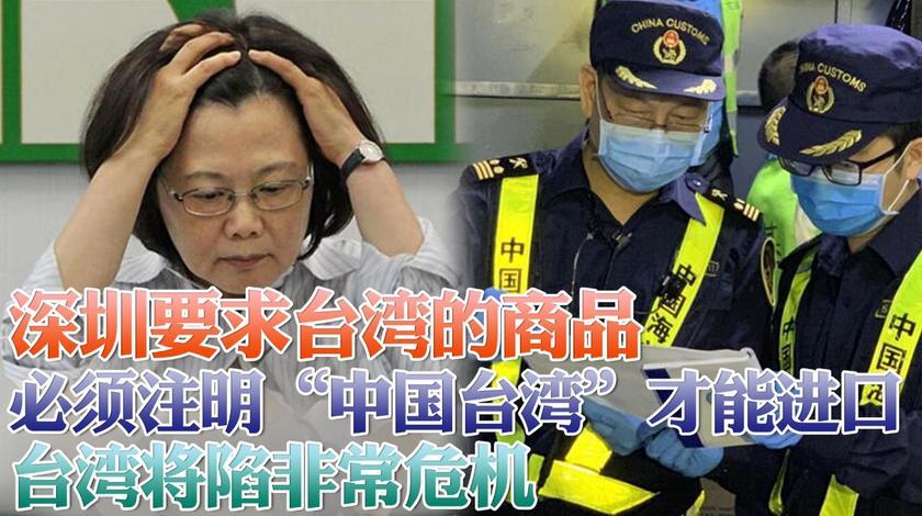 海关要求台湾商品必须标注产地台湾,台湾经济还有戏吗?