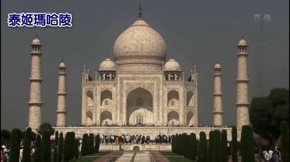 """古代东方四大奇迹之一印度泰姫陵,世界文化遗产,""""印度明珠"""""""