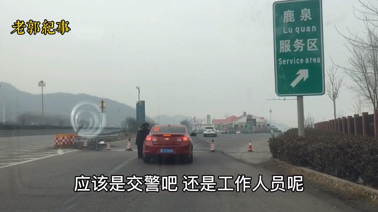 实拍:2020年春节期间,石家庄到太原的高速服务区!情况如何