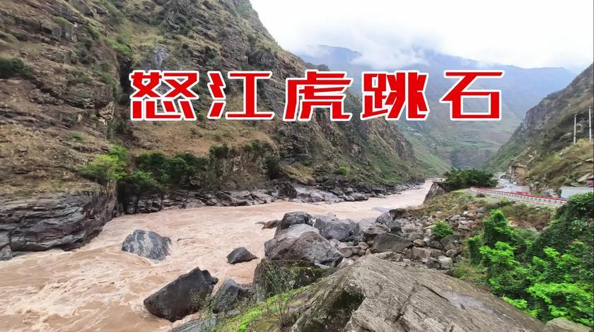 探秘怒江大峡谷:怒江最窄处,江水震天的虎跳石