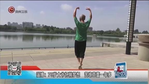 75岁大爷怀揣梦想,苦练芭蕾一年多
