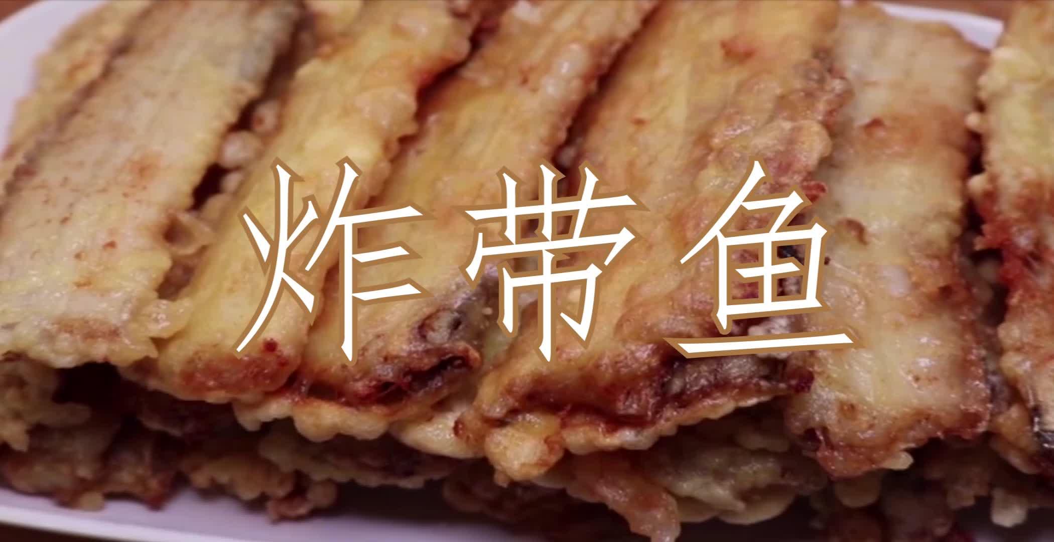 不一样的炸带鱼,不一样的口味,简直香的不要不要的~